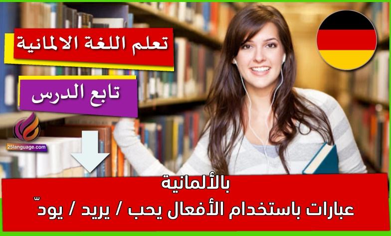 عبارات باستخدام الأفعال يحب / يريد / يودّ بالألمانية