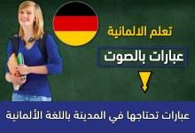 عبارات تحتاجها في المدينة باللغة الألمانية