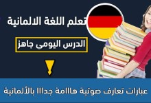 عبارات تعارف صوتية هااامة جدااا بالألمانية