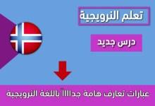 عبارات تعارف هامة جدااااً باللغة النرويجية