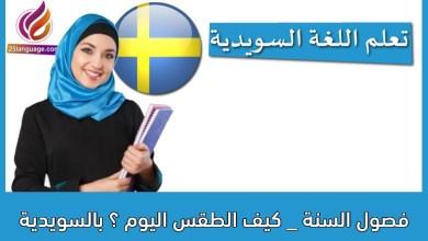 فصول السنة _ كيف الطقس اليوم ؟ بالسويدية