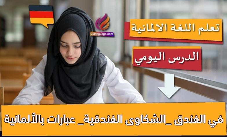 في الفندق _الشكاوى الفندقية_ عبارات بالألمانية