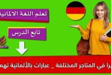 في المتاجر المختلفة _ عبارات بالألمانية تهمك كثيرا