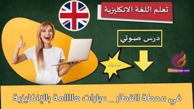في محطة القطار  _ عبارات هاااامة بالإنكليزية
