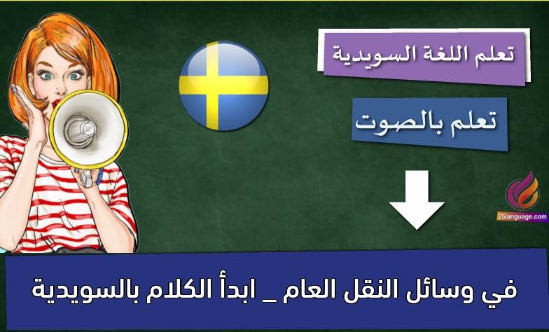 في وسائل النقل العام _ ابدأ الكلام بالسويدية