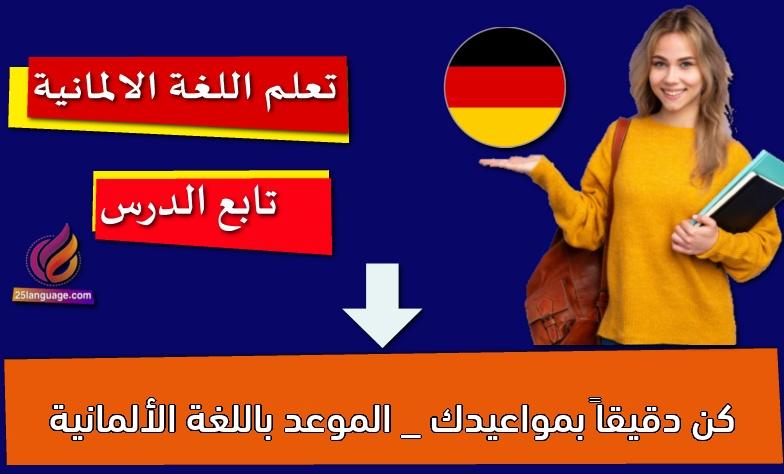 كن دقيقاً بمواعيدك _ الموعد باللغة الألمانية