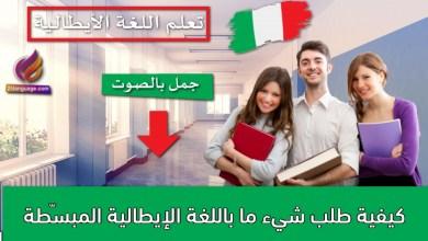 كيفية طلب شيء ما باللغة الإيطالية المبسّطة