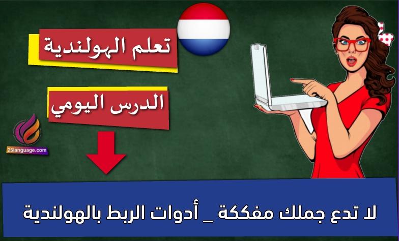 لا تدع جملك مفككة _ أدوات الربط بالهولندية