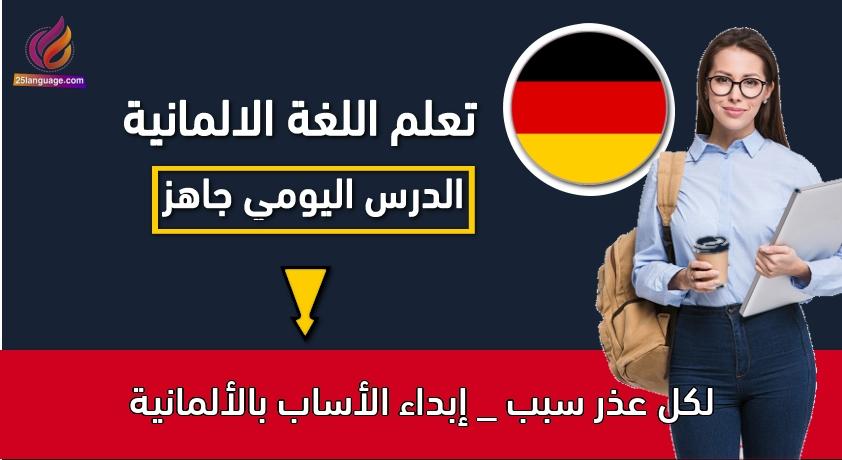 لكل عذر سبب _ إبداء الأساب بالألمانية