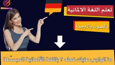 ما الواجب عليك فعله ؟ باللغة الألمانية المبسّطة