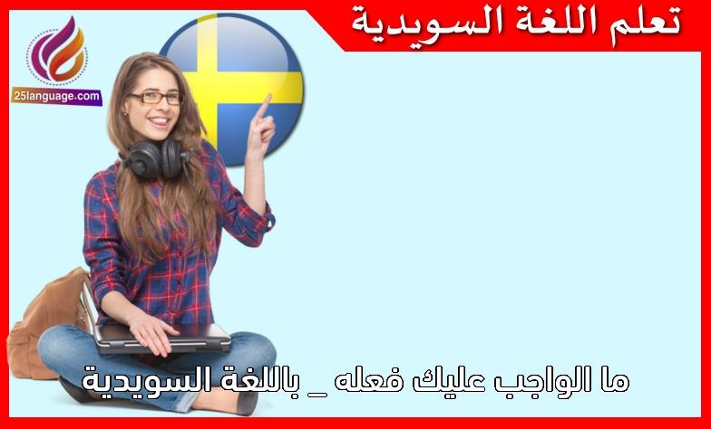 ما الواجب عليك فعله _ باللغة السويدية
