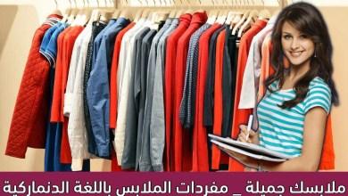 ملابسك جميلة _ مفردات الملابس باللغة الدنماركية