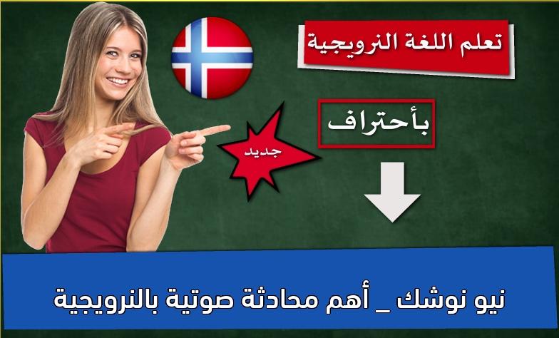 نيو نوشك _ أهم محادثة صوتية بالنرويجية