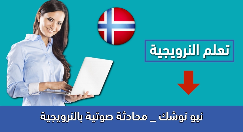 نيو نوشك _ محادثة صوتية بالنرويجية