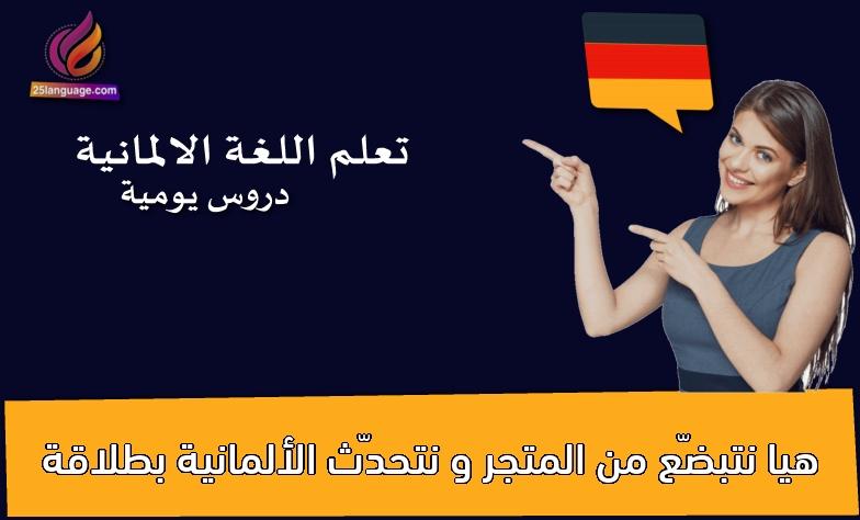 هيا نتبضّع من المتجر و نتحدّث الألمانية بطلاقة
