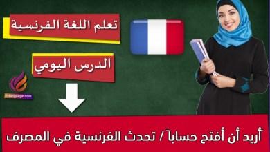 أريد أن أفتح حساباً / تحدث الفرنسية في المصرف