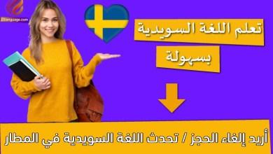 أريد إلغاء الحجز / تحدث اللغة السويدية في المطار