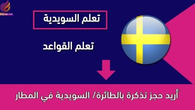 أريد حجز تذكرة بالطائرة/ السويدية في المطار