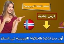 أريد حجز تذكرة بالطائرة/ النرويجية في المطار