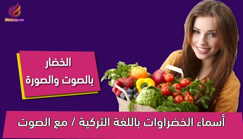 أسماء الخضراوات باللغة التركية / مع الصوت