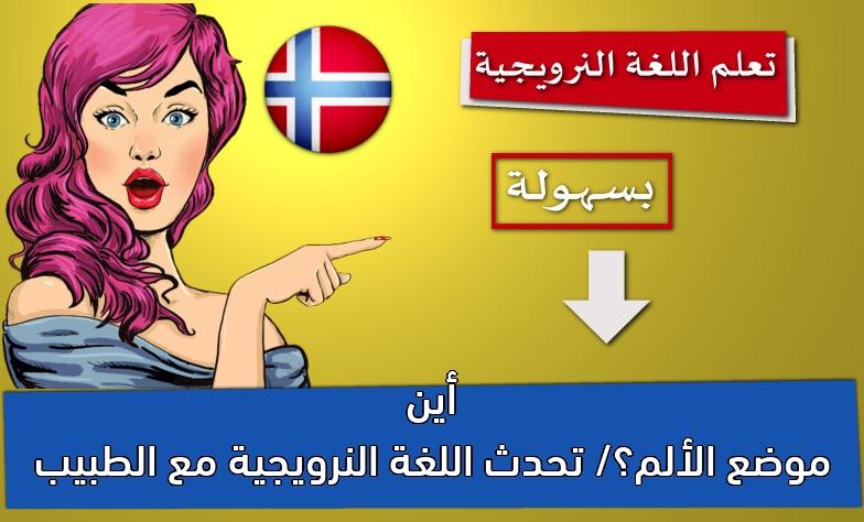 أين موضع الألم؟/ تحدث اللغة النرويجية مع الطبيب