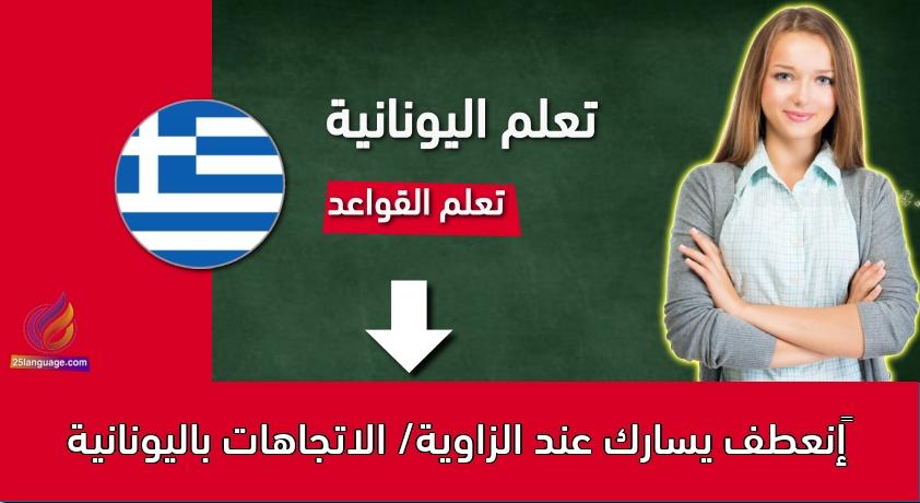 إنعطف يسارك عند الزاوية/ الاتجاهات باليونانية