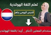 استخدام الفعلين (أحتاج _ أريد) باللغة الهولندية