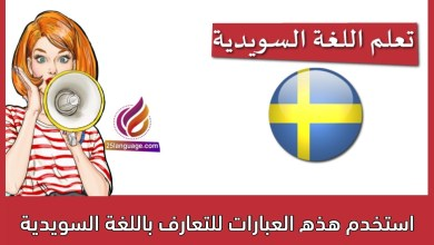 استخدم هذه العبارات للتعارف باللغة السويدية