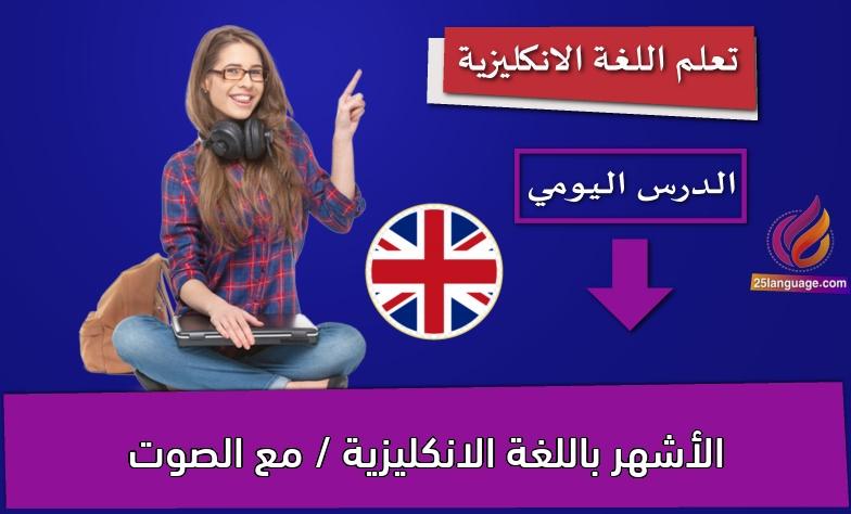 الأشهر باللغة الانكليزية / مع الصوت
