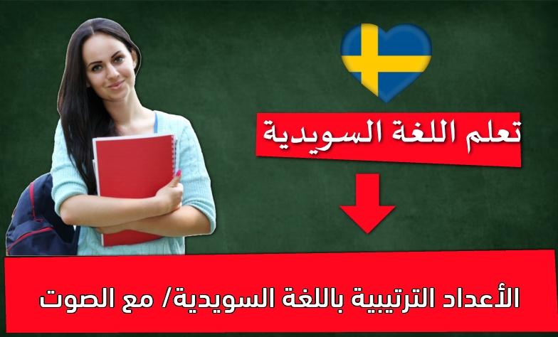 الأعداد الترتيبية باللغة السويدية/ مع الصوت