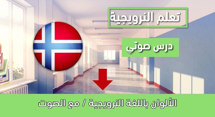 الألوان باللغة النرويجية / مع الصوت