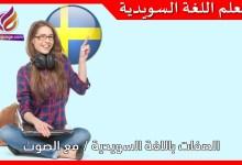 الصفات باللغة السويدية / مع الصوت