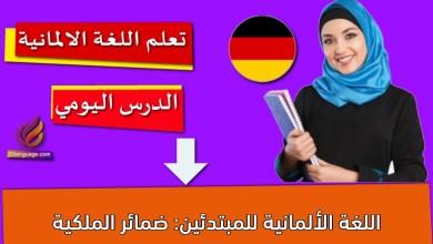 اللغة الألمانية للمبتدئين: ضمائر الملكية