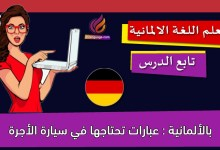 بالألمانية : عبارات تحتاجها في سيارة الأجرة