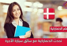تحدث الدنماركية مع سائق سيارة الأجرة