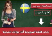 تحدث اللغة السويدية أثناء زيارتك للمدينة