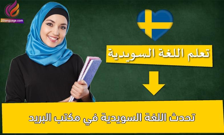 تحدث اللغة السويدية في مكتب البريد