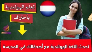 تحدث اللغة الهولندية مع أصدقائك في المدرسة