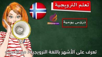 """تعرف على """"الأشهر"""" باللغة النرويجية/ مع الصوت"""