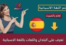 """تعرف على """"البلدان واللغات"""" باللغة الاسبانية"""