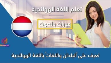 """تعرف على """"البلدان واللغات"""" باللغة الهولندية"""