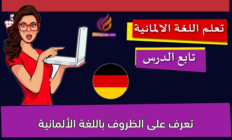 """تعرف على """"الظروف"""" باللغة الألمانية"""