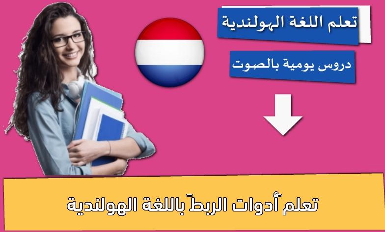 """تعلم """"أدوات الربط"""" باللغة الهولندية"""