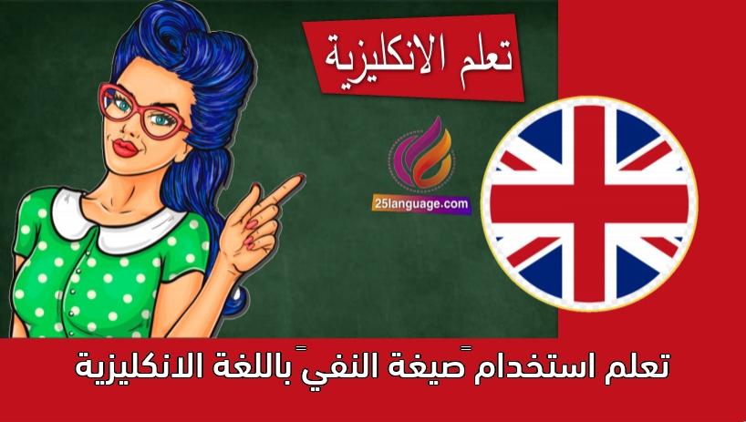 """تعلم استخدام """"صيغة النفي"""" باللغة الانكليزية"""