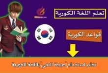 """تعلم استخدام """"صيغة النفي"""" باللغة الكورية"""