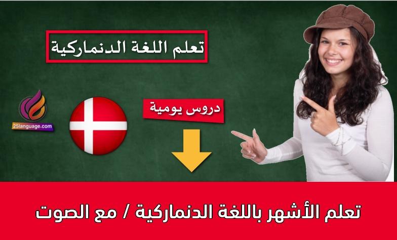تعلم الأشهر باللغة الدنماركية / مع الصوت