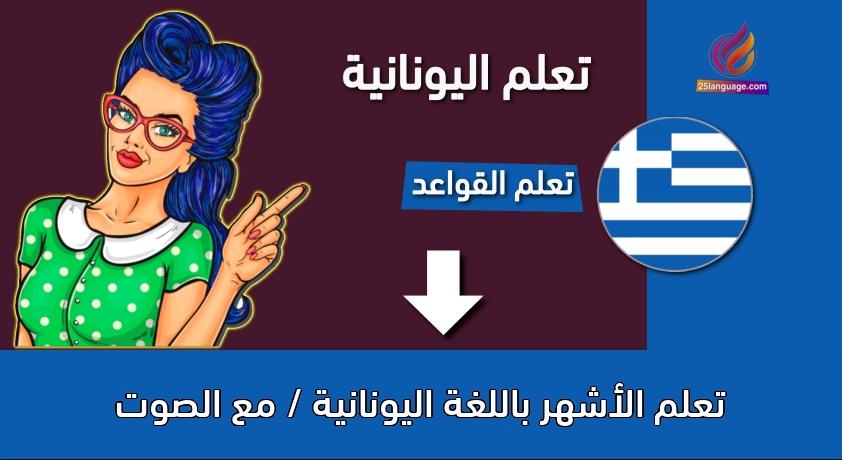 تعلم الأشهر باللغة اليونانية / مع الصوت