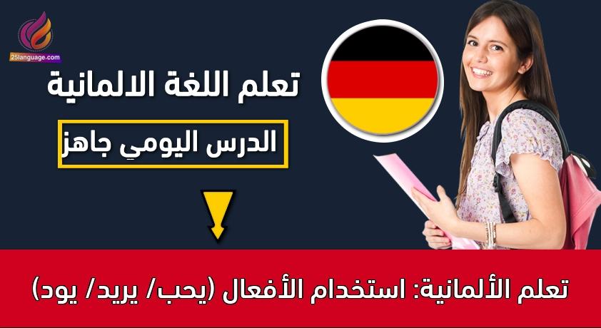 تعلم الألمانية: استخدام الأفعال (يحب/ يريد/ يود)