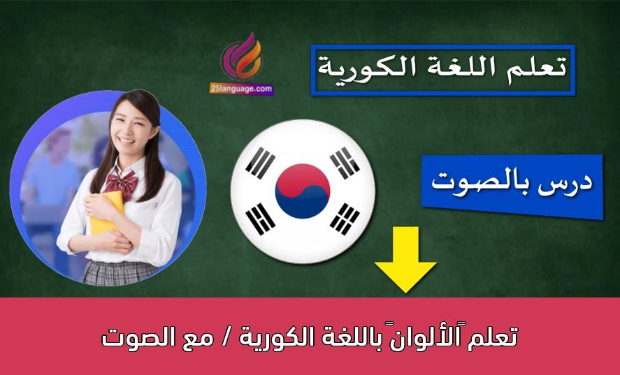 """تعلم """"الألوان"""" باللغة الكورية / مع الصوت"""