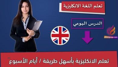 تعلم الانكليزية بأسهل طريقة / أيام الأسبوع
